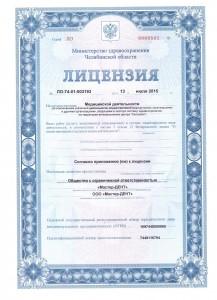 "Лицензия ООО ""Мастер-ДЕНТ"""