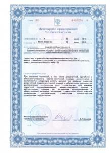 """Лицензия ООО """"Мастер-ДЕНТ"""" приложение"""